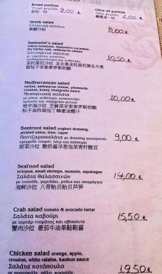 restaurant prices
